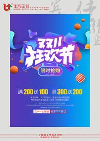 双十一狂欢节宣传海报