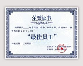 通用获奖证书员工个人荣誉证书模板