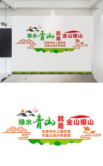 唯美绿水青山乡村文化墙设计