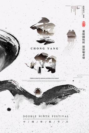 新古典中国风重阳节海报
