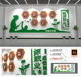 新中式师德师风教师职业道德文化墙