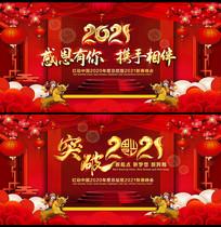 喜庆红色中国风2021新年答谢会年会展板
