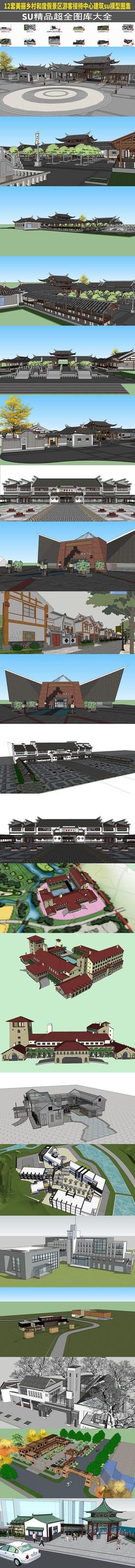游客接待中心建筑su模型图集
