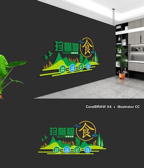 珍惜粮食餐厅食堂文化墙