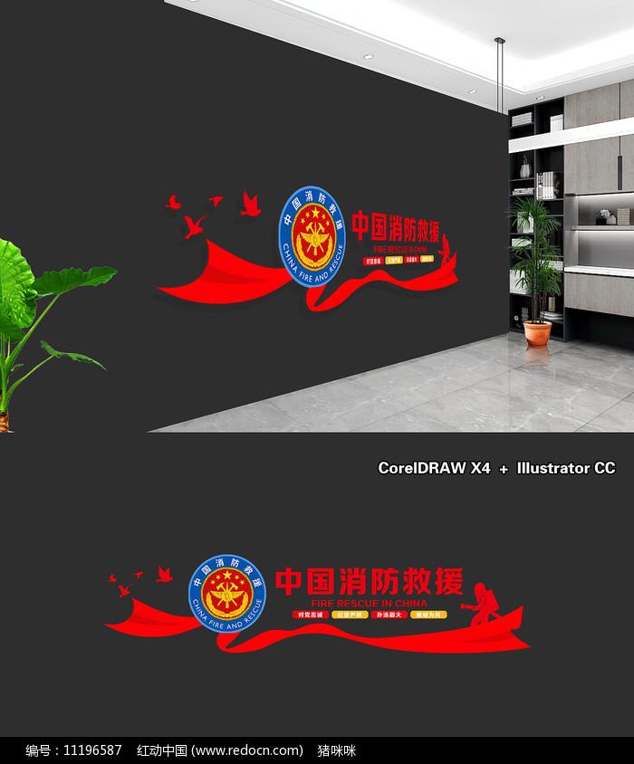 中国消防救援文化墙设计图片