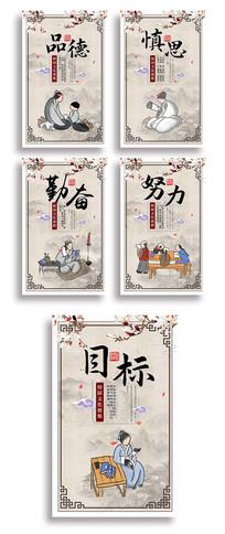 中式复古校园文化展板