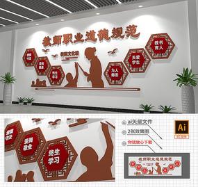 中式教师职业道德文化墙学校布置模板