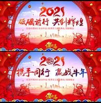 中式喜庆2021年春节晚会背景板