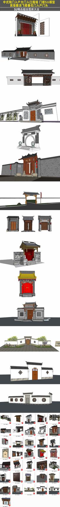 中式院门入户大门SU模型