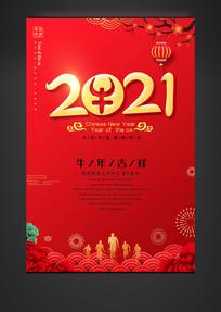 2021牛年新年海报