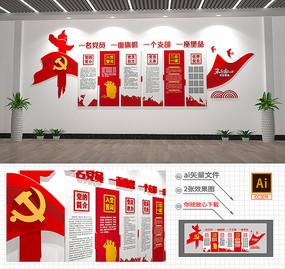 3D党建入党誓词党务公开栏权利文化墙