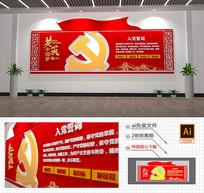 3D入党誓词共筑中国梦党建文化墙模板
