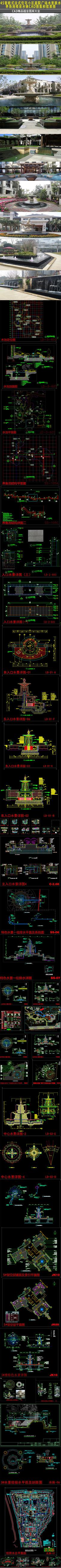 45套小区别墅广场水景庭院CAD施工图集