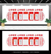 党支部党组织党建制度文化墙