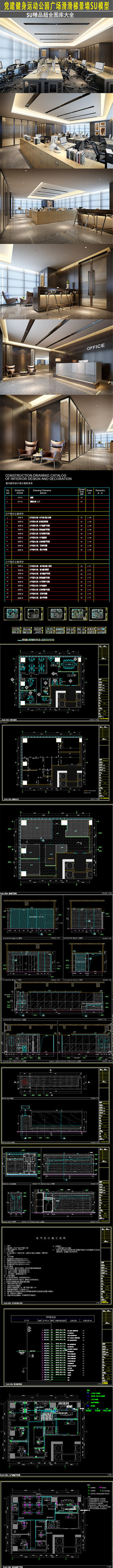 高品质办公空间大户型样板间CAD和效果图
