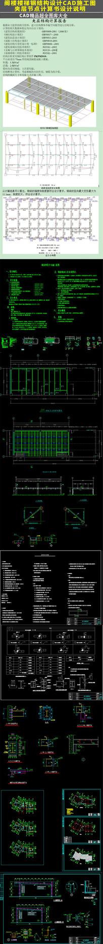 阁楼楼梯钢结构设计CAD施工图图