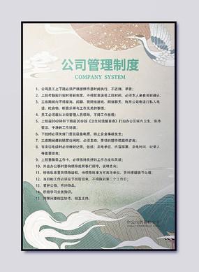 国潮风公司企业职责规章制度展板