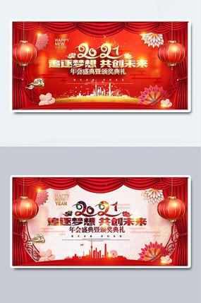 红色2021牛年年会新年晚会舞台背景板