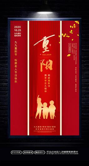 红色大气重阳海报设计