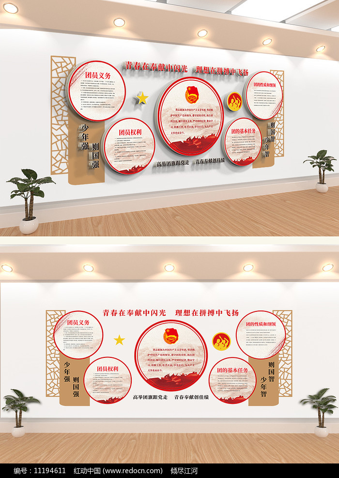 红色共青团党建展馆布置校园文化墙图片