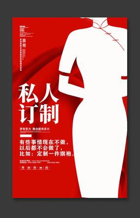 红色简约旗袍定制宣传海报设计