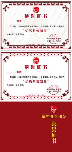 红色精美优秀共青团员荣誉证书模板