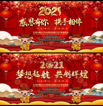 红色喜庆2021年会元旦新年舞台展板