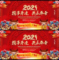 红色喜庆2021牛年春节年会舞台设计展板