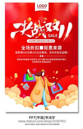决战双11时尚促销海报