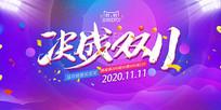 决战双11时尚酷炫海报