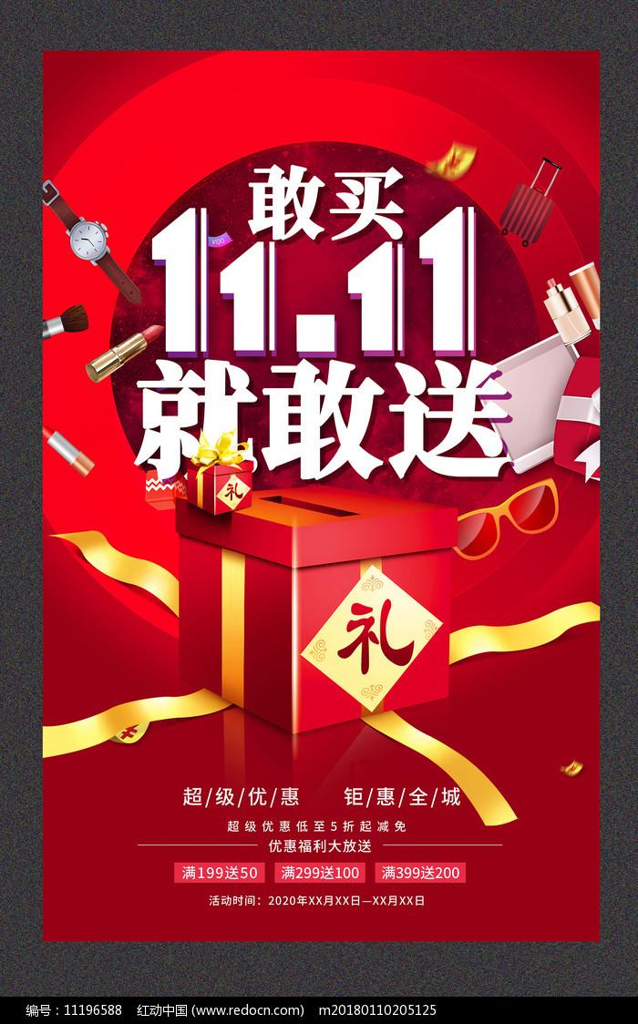 狂欢双11双十一促销海报设计图片