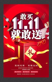 狂欢双11双十一促销海报设计