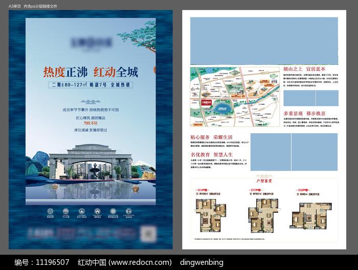 蓝色房地产DM单页设计图片