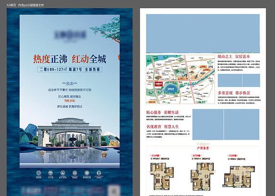 蓝色房地产DM单页设计