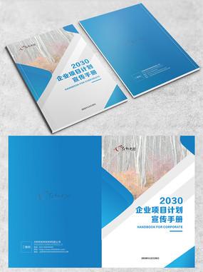 蓝色简约几何宣传册画册封面