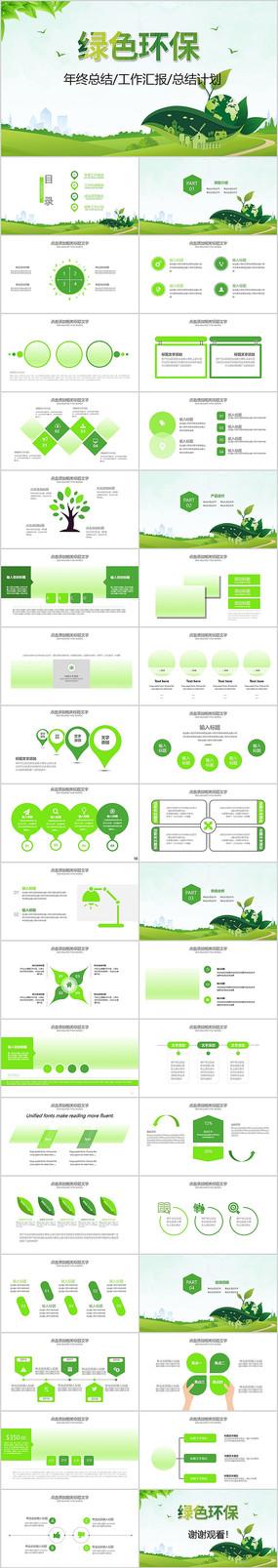 绿色环保工作总结及工作计划动态PPT