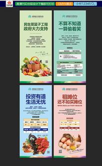 农贸市场广告宣传海报