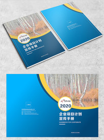 企业宣传手册画册封面