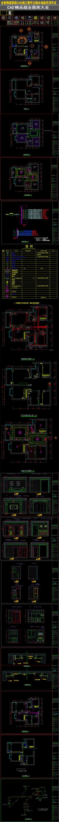 全套雅居家装CAD平立面水电路吊顶节点