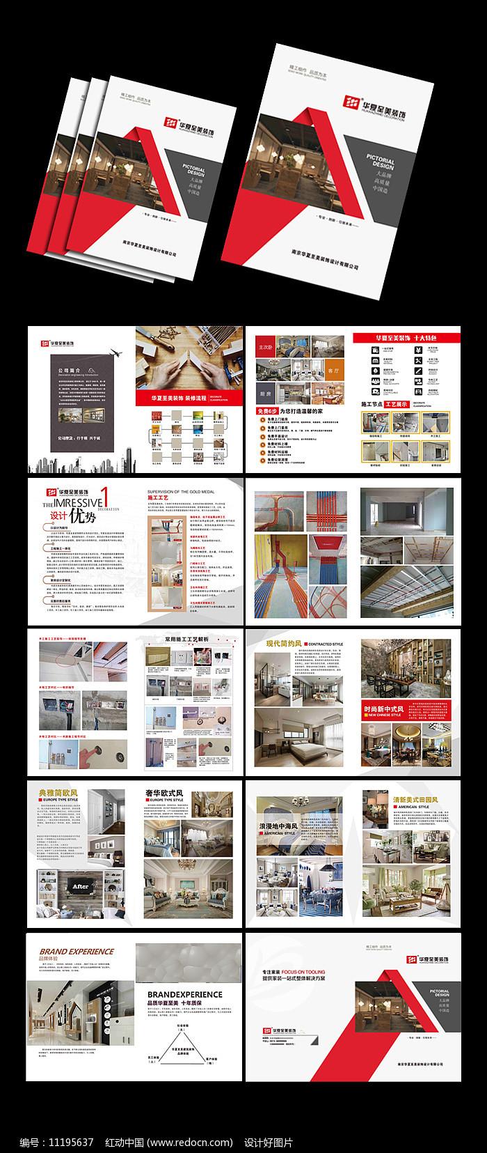 时尚大气装饰公司画册施工工艺装修风格案例图片