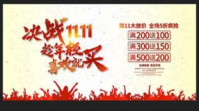 双11狂欢节促销海报