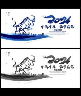 水墨创意2021牛年企业年会舞台背景板