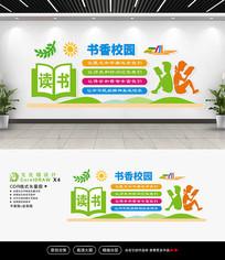 书香校园文化墙读书墙布置