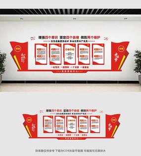 四个自信党员文化墙设计
