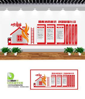 特色消防文化墙设计
