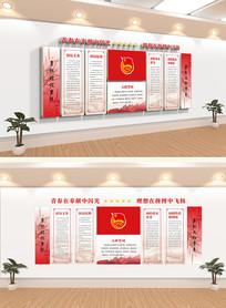 校园共青团党建文化墙