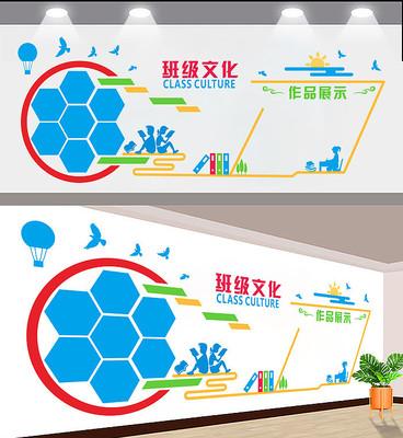 校园教室班级文化墙设计