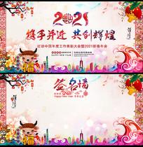 喜庆中国风2021新年元旦年会舞台展板
