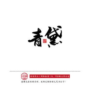 原创手写书法字体青黛