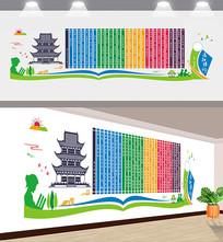 岳阳楼记文化墙设计